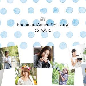 KodomotoCameraFes!2019開催決定!9/12