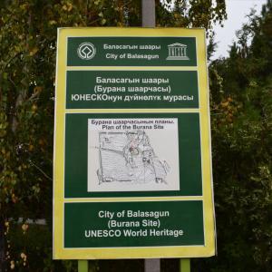 バラサグン遺跡