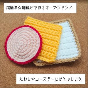 細編みで編むオープンサンド