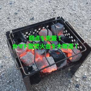 カマド型焚火台の弱点を解決!改造していく!