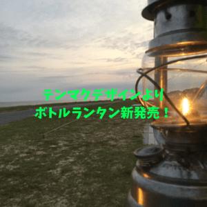テンマクデザインより新ランタン!ボトルランタン発売!