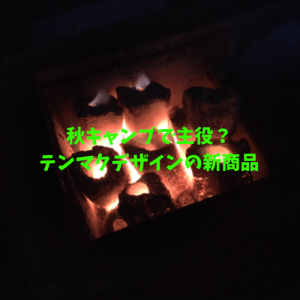 文字通り!テンマクデザインさんの新商品が熱い!熱燗製造機?