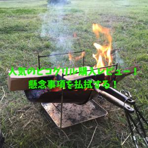 ヒロシさんも使う焚火台!大人気ピコグリル398を詳しくレビュー!