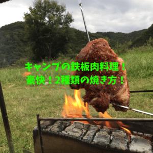 肉を豪快に釣って焼く!空中焼に挑戦!だらキャン▼レポ③