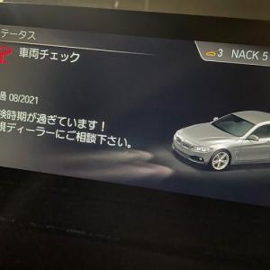 新車から4年目!法定1年点検で指摘されそうなポイントをチェックしてみた話… BMW F36 420i