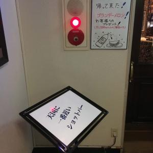 再び静岡県静岡市葵区昭和町のBAR