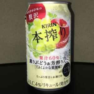 キリン 本搾り 薫りぶどう&芳醇りんご