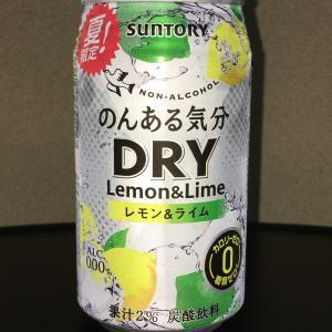 のんある気分 DRY レモン&ライム