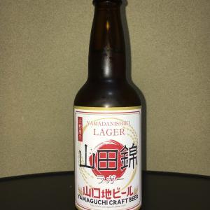 山口地ビール 山田錦ラガー