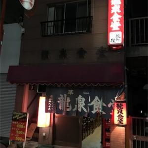 第一龍泉食堂(甲府)