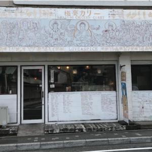 極楽カリー(鎌倉)