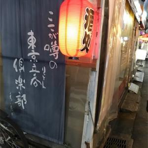 東京立呑倶楽部(両国)