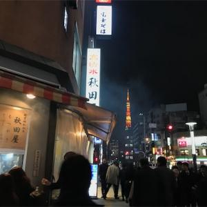 秋田屋(浜松町)