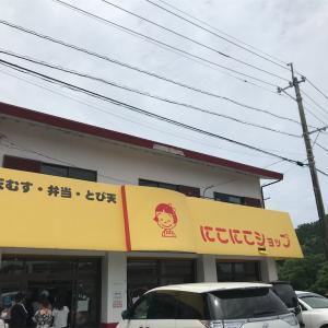 にこにこショップ(宮崎)