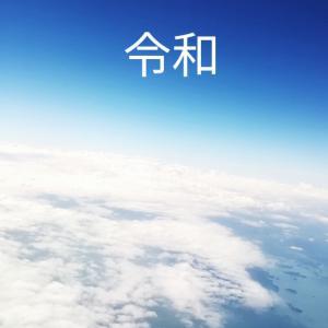 令和元年~平和に感謝~