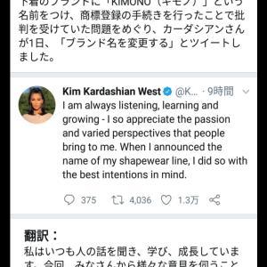 """商標登録の撤回 """"商標登録の賛否▪日本文化を大切にしたい"""""""