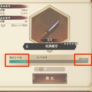 (剣が刻)武器解体で得られる緋色の欠片取得数の違い