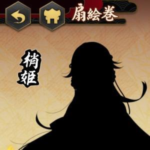 (剣が刻)梢姫と紫桜のスキル考察