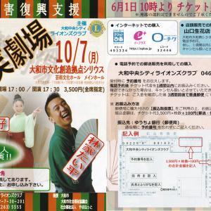 残席あり!! 10月7日、林家たい平さんらが「爆笑劇場」出演