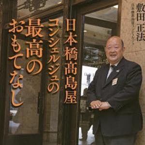 オリンピック・グローバル化で問われる日本人のおもてなし、敷田正法さんの著書から