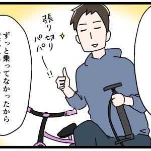自転車の練習①~まずはキックバイクを…~