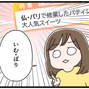 カタカナに見える漢字