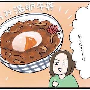 【レタスクラブ】とろみ牛肉に温玉の黄身がとろ~!な「冬の牛丼」作ってみた