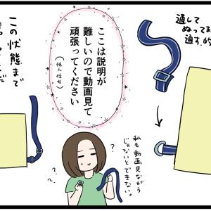 【手作り】抱っこ紐おもちゃの作り方【独学】