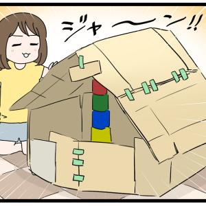 段ボールハウスを作ってとても気に入った娘