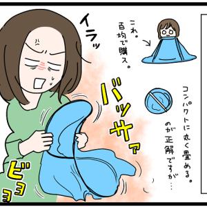 散髪ケープの畳み方がわからない