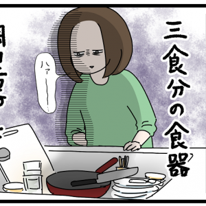 食洗機をあきらめた話①