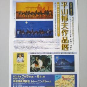 7月5日~8日 当荘において『没後10年特別企画 平山郁夫展』が開催されます