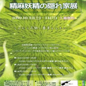 10月12日~14日 精麻妖精の隠れ家展