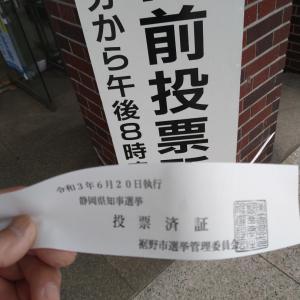 静岡県知事選挙 期日前投票行って来ました