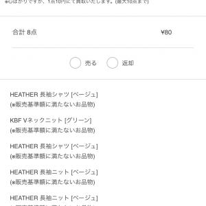 ZOZO買取サービス査定結果【2019年11月】