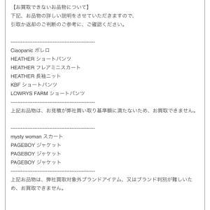 ZOZO買取サービス査定結果【2019年12月】