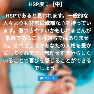 HSPという病気