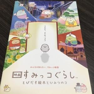 劇場版すみっコぐらし(^ω^)
