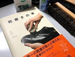 ◆靴磨きの本
