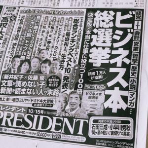 ◆『ビジネス本総選挙』