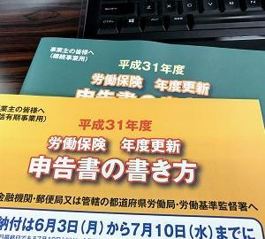 ◆労働保険年度更新のゴール近し