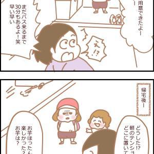 お芋掘りに行った結果①&格安年賀状セール【PR】