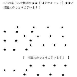 34 抽選会 当選( ´艸`)
