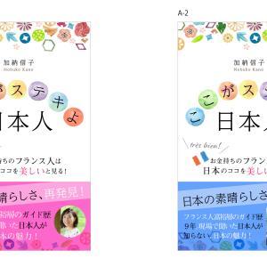 出版間近!加納信子さん著書「ここがステキよ日本人」フランス人富裕層が見た日本の輝き