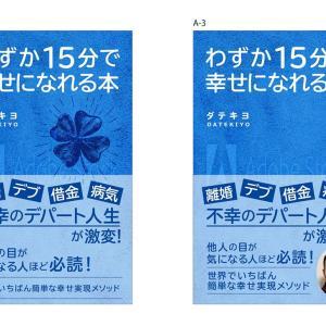 ダテキヨさん著書「わずか15分で幸せになれる本」離婚・デブ・借金・病気 不幸のデパート人生が激変