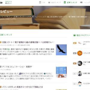 アメブロ「本レビュー」ランキング1位獲得 山形総さん出版スタートの記事