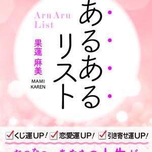 果蓮麻美著「あるあるリスト」本日出版開始!人生を好転させることができるキッカケが99円で・・・