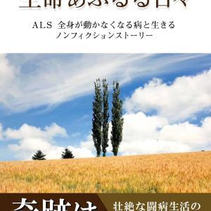 朗報!山形総さんの記事が明日16日の朝刊(毎日新聞・北海道版)に掲載が決定!