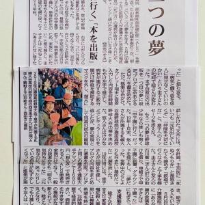 毎日新聞:闘病支えた二つの夢 ALS患者・山形総さん「甲子園に行く」「本を出版」 札幌/北海道