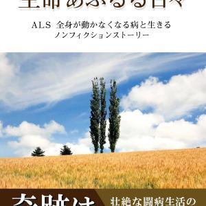 山形総さんの物語を伝え続けてまいります 山形さん、誕生日おめでとうございます!